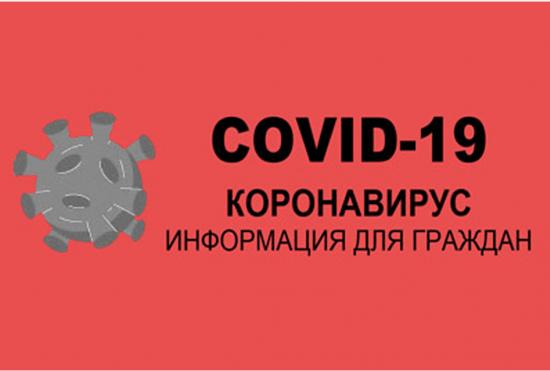 Все о коронавирусе